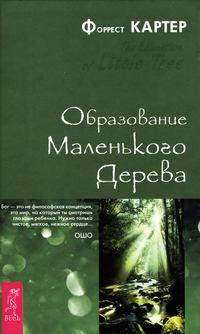 Картер, Форрест  - Образование Маленького Дерева