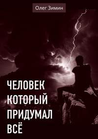 Зимин, Олег  - Человек, который придумал всё