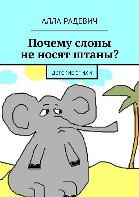 Почему слоны не носят штаны? Детские стихи происходит активно и целеустремленно