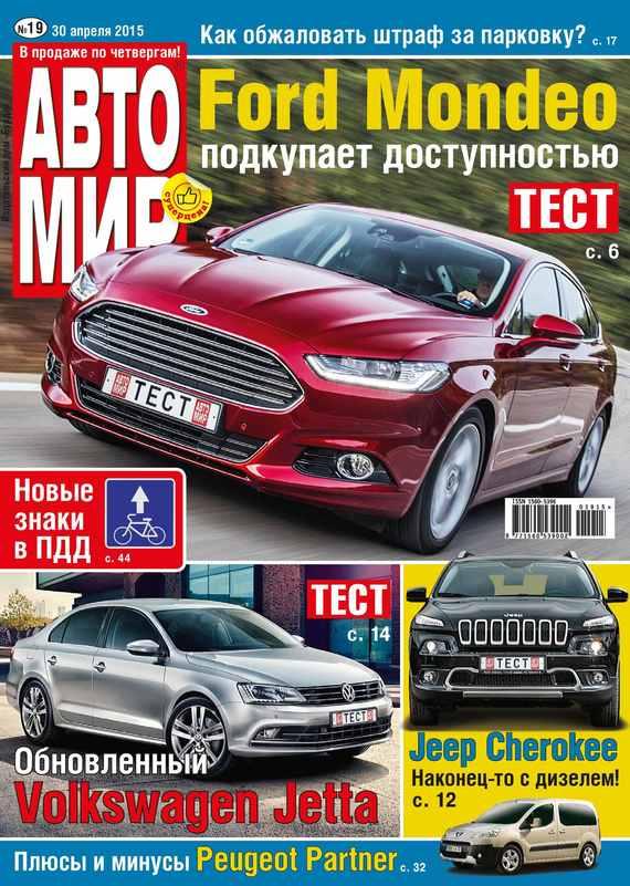 ИД «Бурда» АвтоМир №19/2015 отсутствует автомир 24 2017