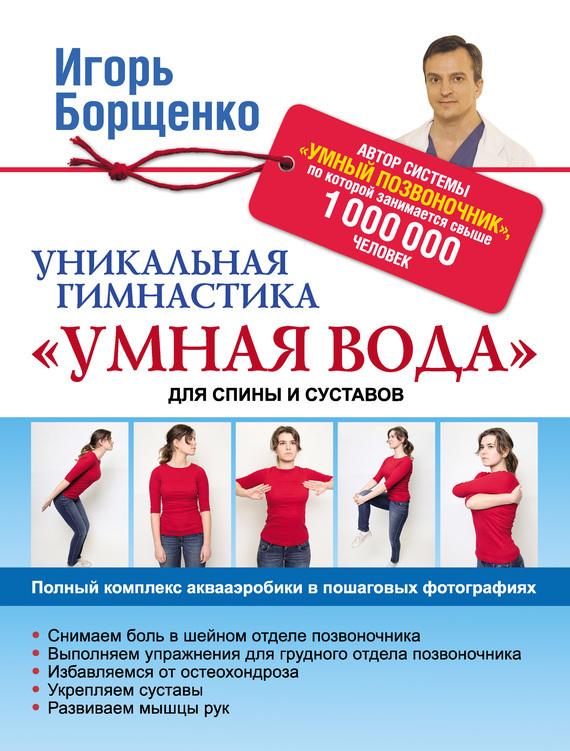 Скачать Уникальная гимнастика Умная вода для спины и суставов бесплатно Игорь Борщенко
