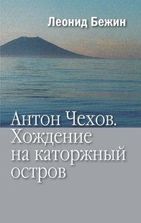 Бежин, Леонид  - Антон Чехов. Хождение на каторжный остров