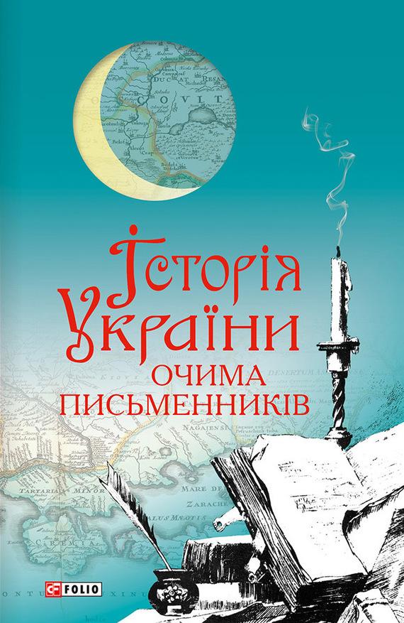 сторя Украни очима письменникв изменяется спокойно и размеренно