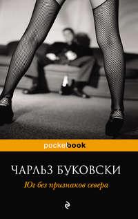 Буковски, Чарльз  - Юг без признаков севера (сборник)
