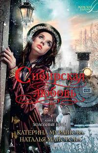 Екатерина Мурашова - Сибирская любовь. Книга 2. Холодные игры