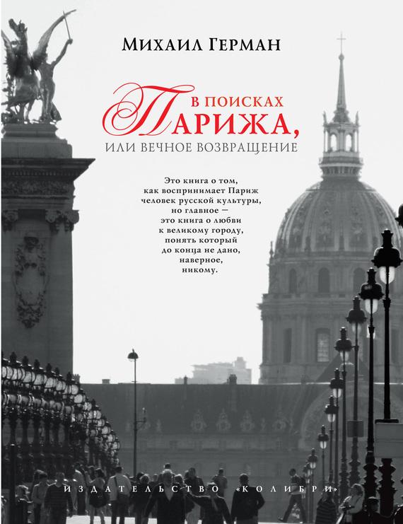 Обложка книги В поисках Парижа, или Вечное возвращение, автор Герман, Михаил