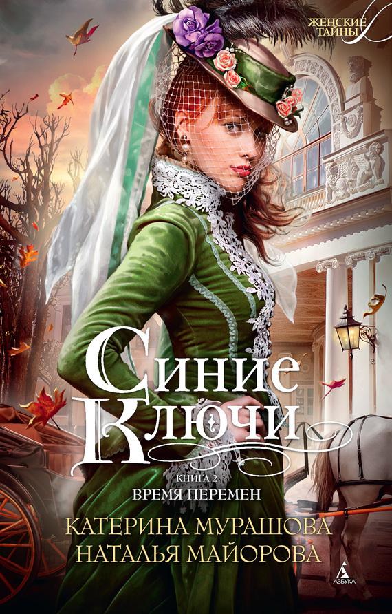 Екатерина Мурашова, Наталья Майорова - Время перемен