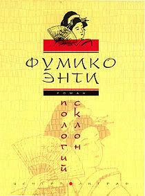 Обложка книги Пологий склон, автор Энти, Фумико