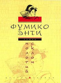 Энти, Фумико  - Пологий склон