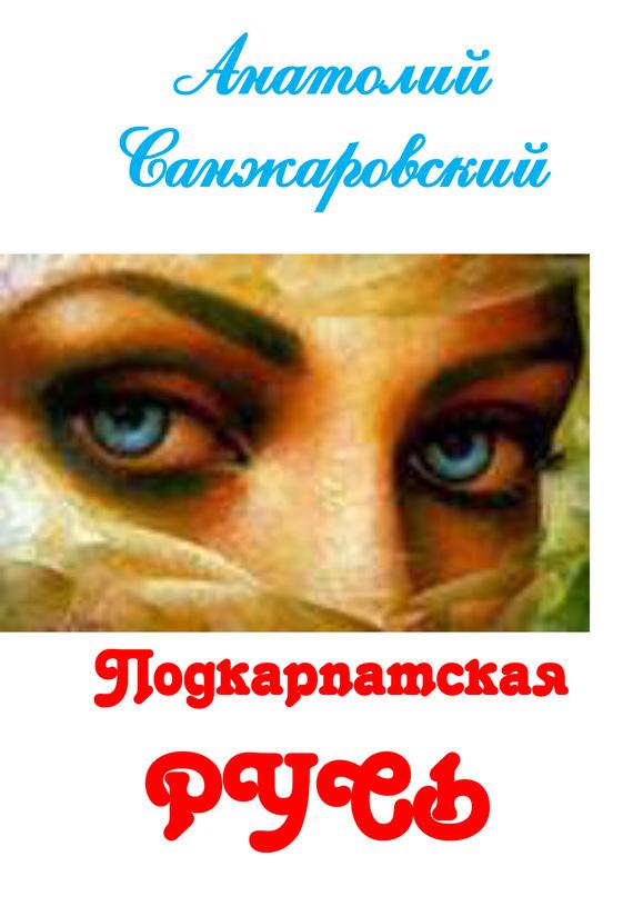 Анатолий Санжаровский Подкарпатская Русь (дилогия) б у обувь из европы