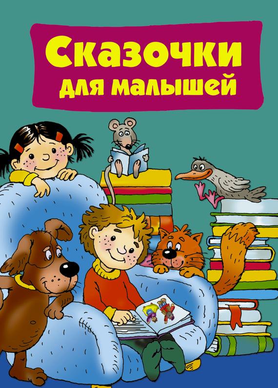 бесплатно Автор не указан Скачать Сказочки для малышей