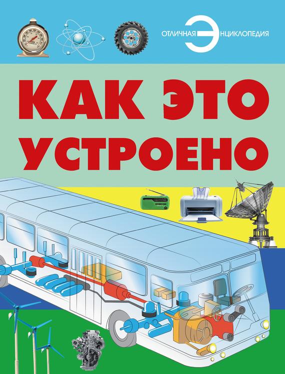 занимательное описание в книге Андрей Мерников