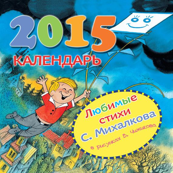 Любимые стихи С. Михалкова в рисунках В. Чижикова. Календарь на 2015 год изменяется спокойно и размеренно