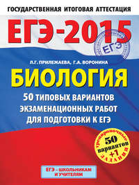 Воронина, Г. А.  - ЕГЭ-2015. Биология. 50 типовых вариантов экзаменационных работ для подготовки к ЕГЭ