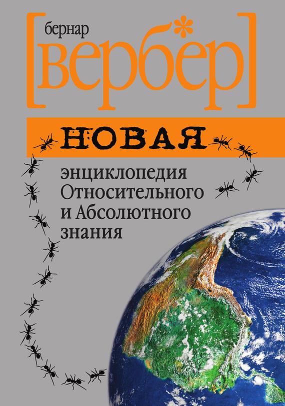 Новая энциклопедия Относительного и Абсолютного знания от ЛитРес