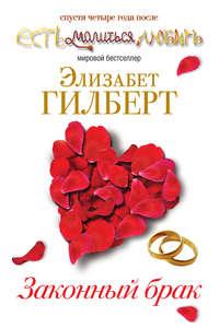 Гилберт, Элизабет - Законный брак