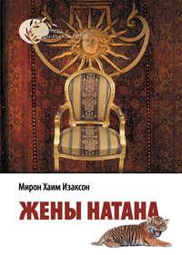 Изаксон, Мирон Хаим  - Жены Натана