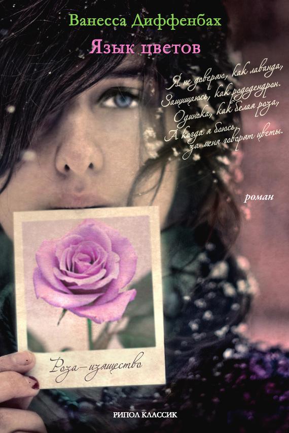 Ванесса Диффенбах Язык цветов