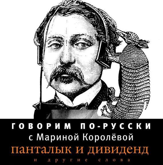 Марина Королёва Говорим по-русски. Выпуск 2