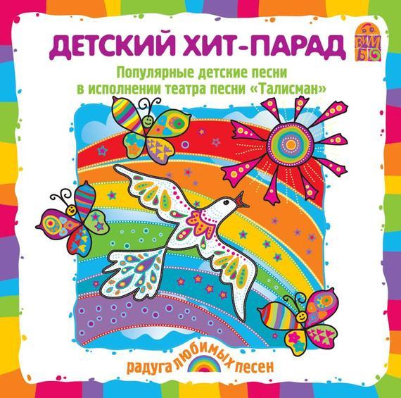 Коллектив авторов Детский хит-парад. Песни и караоке