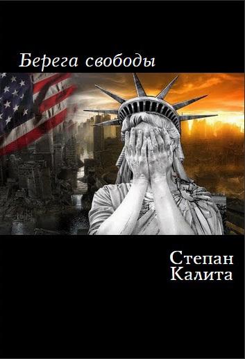 Степан Калита Берега свободы степан калита сполохи детства