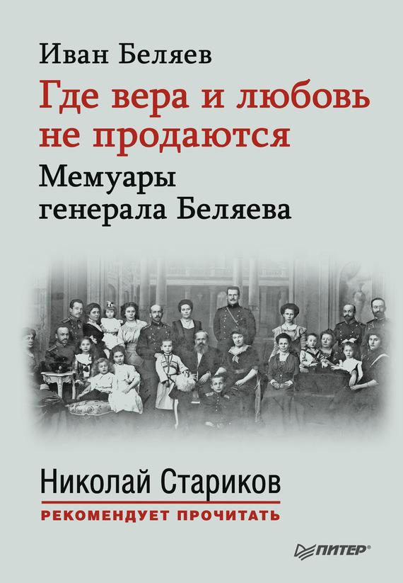 Иван Тимофеевич Беляев бесплатно
