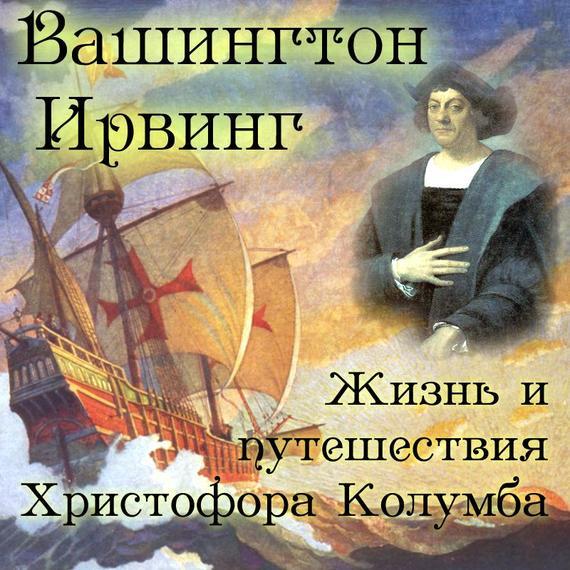 Вашингтон Ирвинг Жизнь и путешествия Христофора Колумба ирвинг уордл театральная критика