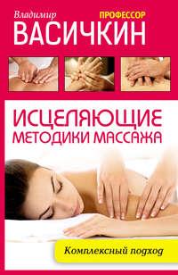 - Исцеляющие методики массажа. Комплексный подход