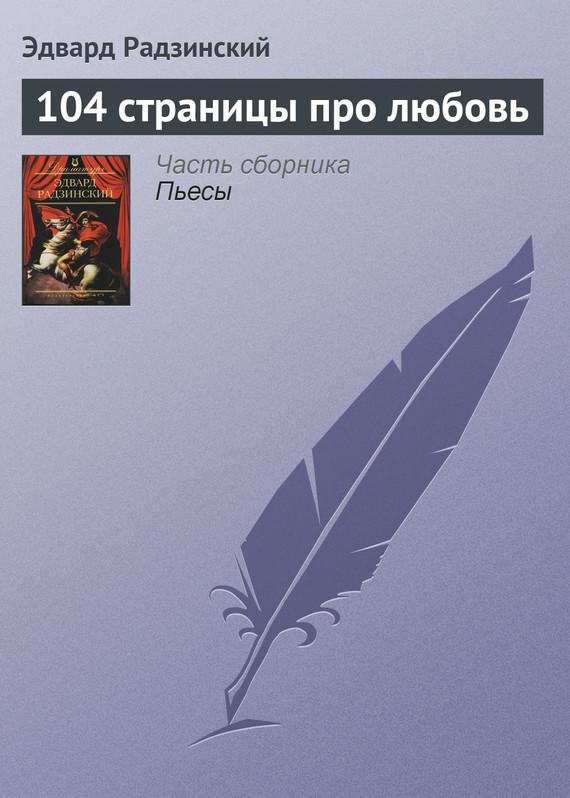 Эдвард Радзинский 104 страницы про любовь