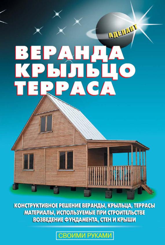 Обложка книги Веранда, крыльцо, терраса, автор В. С. Левадный