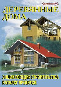 - Деревянные дома