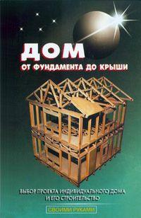- Дом от фундамента до крыши