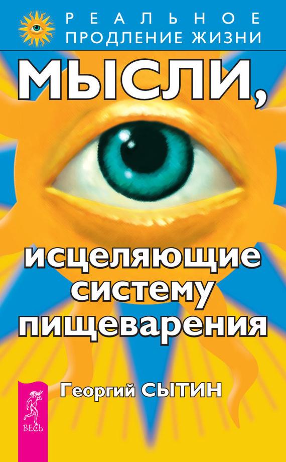 Георгий Сытин бесплатно