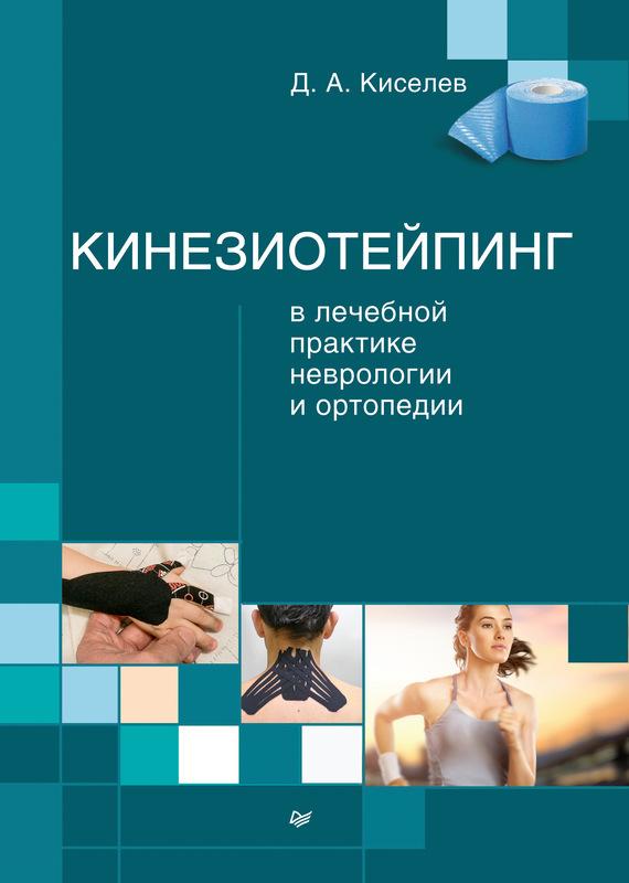 Дмитрий Киселев Кинезиотейпинг в лечебной практике неврологии и ортопедии дмитрий киселев кинезиотейпинг в лечебной практике неврологии и ортопедии
