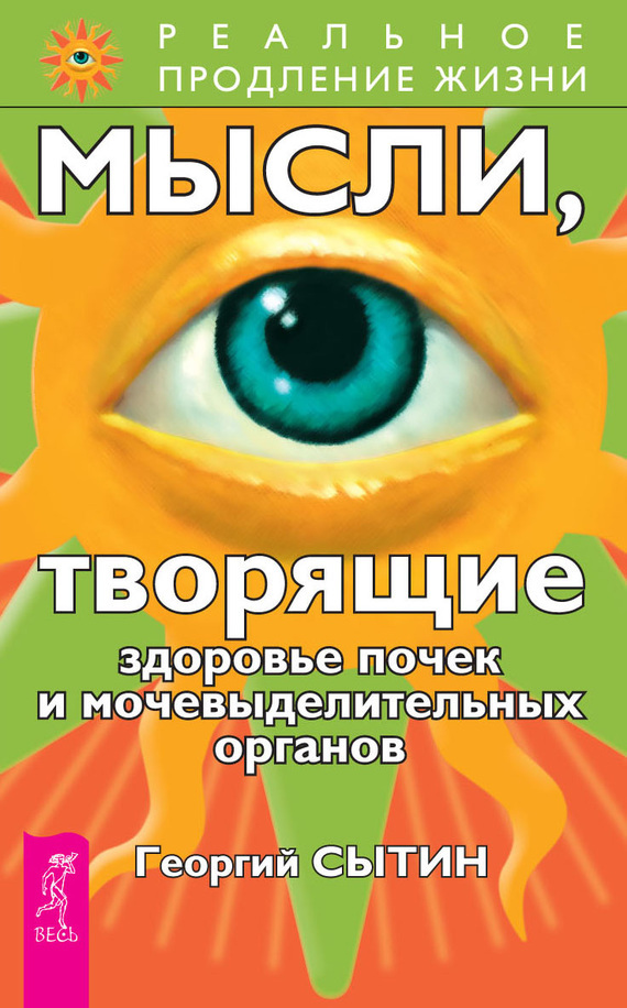 Скачать Мысли, творящие здоровье почек и мочевыделительных органов бесплатно Георгий Сытин