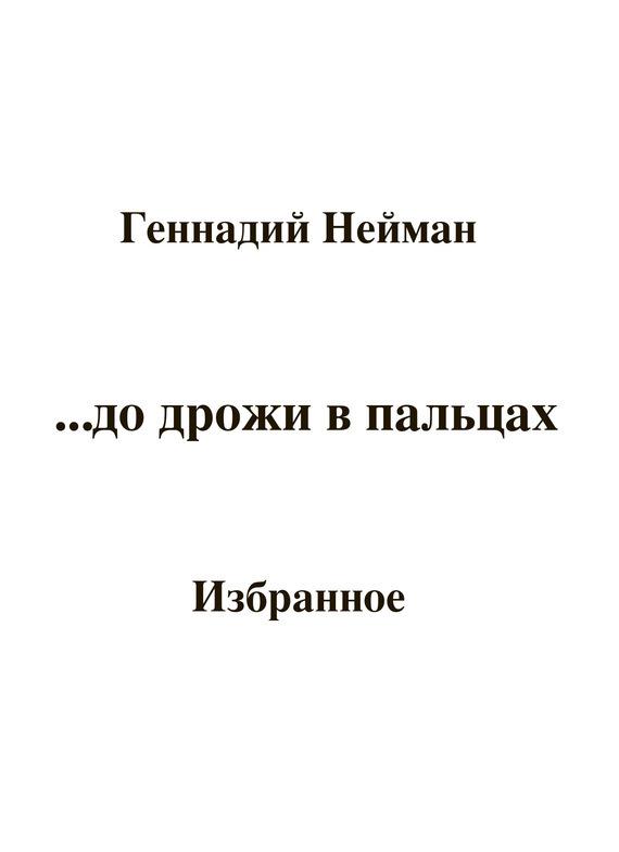 занимательное описание в книге Геннадий Нейман