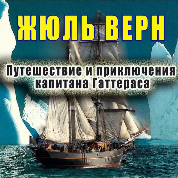 Жюль Верн Путешествие и приключения капитана Гаттераса путешествие и приключения капитана гаттераса