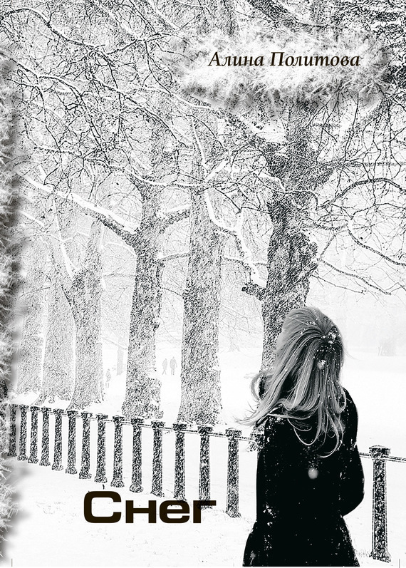 Алина Политова Снег