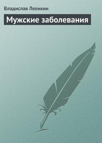 Леонкин, Владислав  - Мужские заболевания