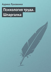 Луковкина, Аурика  - Психология труда. Шпаргалка