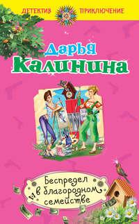 Калинина, Дарья  - Беспредел в благородном семействе