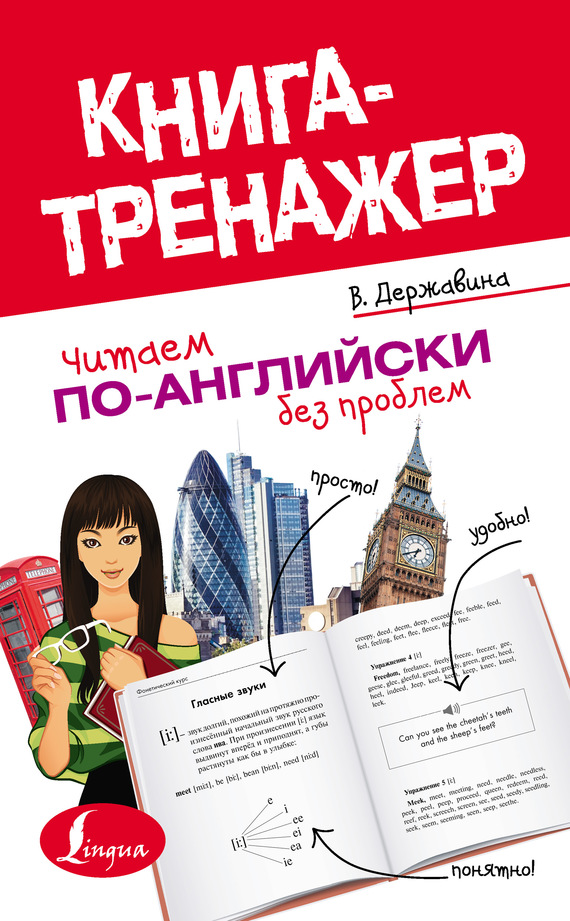Обложка книги Читаем по-английски без проблем, автор Державина, В. А.