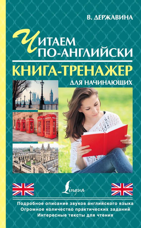 В. А. Державина Читаем по-английски. Книга-тренажер для начинающих серова м прощание по английски