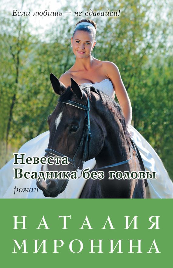 Скачать Невеста Всадника без головы бесплатно Наталия Миронина