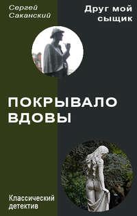 Саканский, Сергей  - Покрывало вдовы
