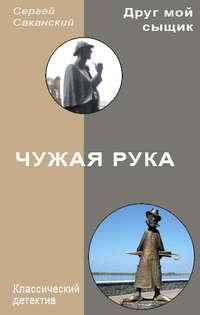 Саканский, Сергей  - Чужая рука