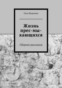 Веденеев, Олег  - Жизнь прес-мы-кающихся. Сборник рассказов