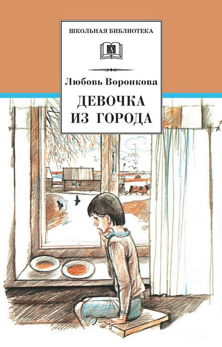 Любовь Воронкова Девочка из города (сборник) воронкова л ф девочка из города ил в гальдяева
