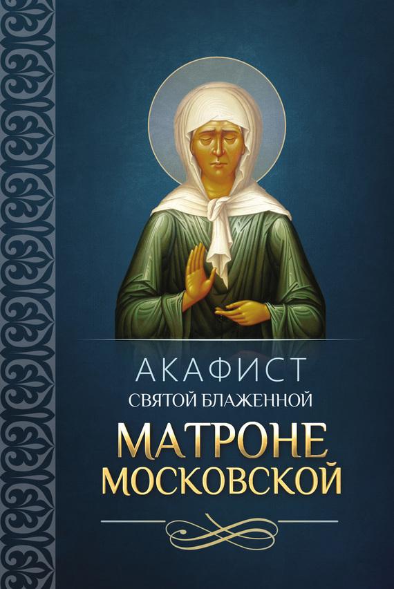 Сборник Акафист святой блаженной Матроне Московской