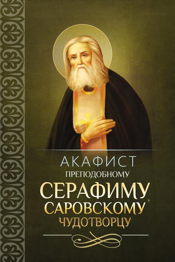 цены Сборник Акафист преподобному Серафиму, Саровскому чудотворцу